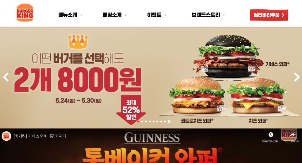 Image of Burger King's Canadian Website's Homepage Localized for the Korean Market.